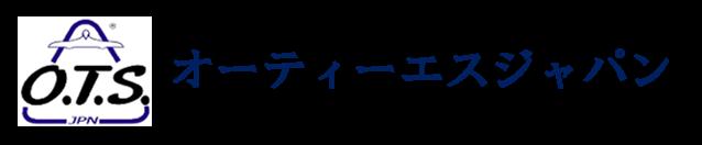 株式会社オーティーエスジャパン